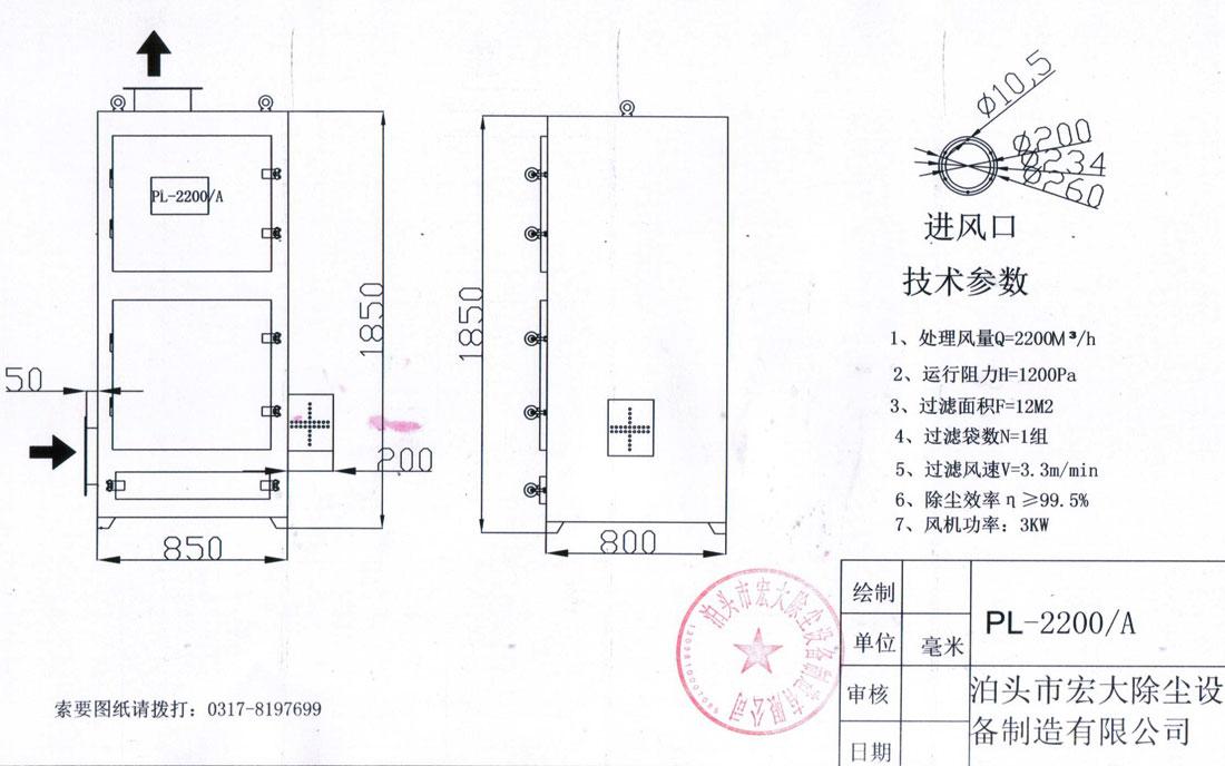 宏大除尘设备公司生产的PL-3200/A单机振打袋式除尘器是一种小型除尘设备,主要用于库顶,库底,仓顶和输送设备的扬尘点的收尘。PL单机振打除尘器基本结构由风机、过滤器和集尘器三个部件构成,各部件都安装在一个立式框架内、钢板壳体、烘漆防锈,外型雅观、结构科学、运行牢靠、利用方便。 PL单机振打除尘器由风机、过滤器和集尘器三个部件组成,各部件都安装在一个立式框架内、钢板壳体、烘漆防锈,外型美观、结构科学、运行可靠、使用方便。 PL单机振打除尘器工作原理: 含尘气体由风机(安装在箱体上部)抽入箱内(从箱体的中